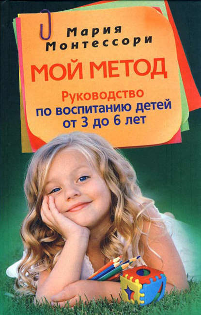 Мой метод. Руководство по воспитанию детей от 3 до 6 лет