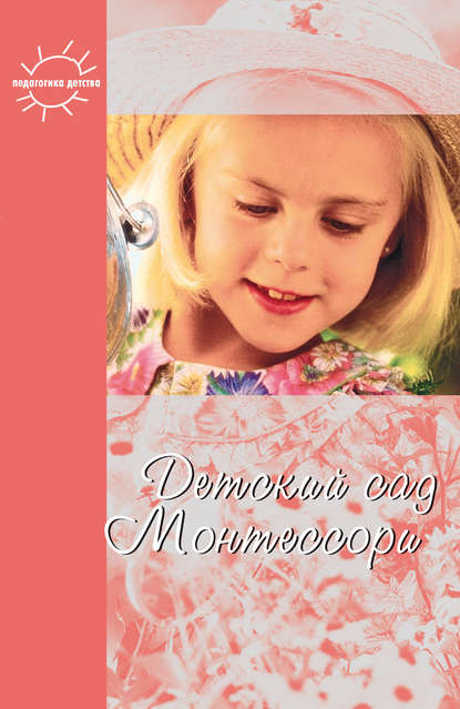 Детский сад Монтессори